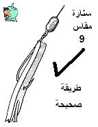 طريقة تركيب الطعم بالشكل الصحيح – الحبار( السبيط ) R010