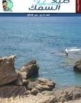 مجلة مدونة صياد السمك - العدد الرابع