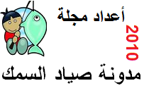 أعدد مجلة مدونة صياد السمك لعام 2010