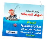 مسابقة صياد السمك