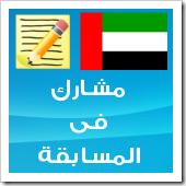 UAE-TXT
