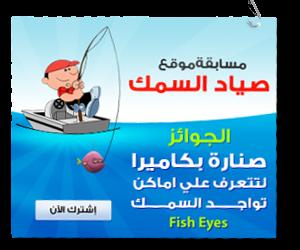 نتائج تصويت الجمهور لفئة المقالات فى مسابقة صياد السمك