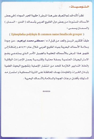 أمراض الاسماك – مرض حقيبة الحبر السوداء 4b1d1_D8B5D98AD8AF_mk13567_marad7