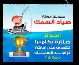 مبروك للفائزين - نتيجة مسابقة صياد السمك الاولي